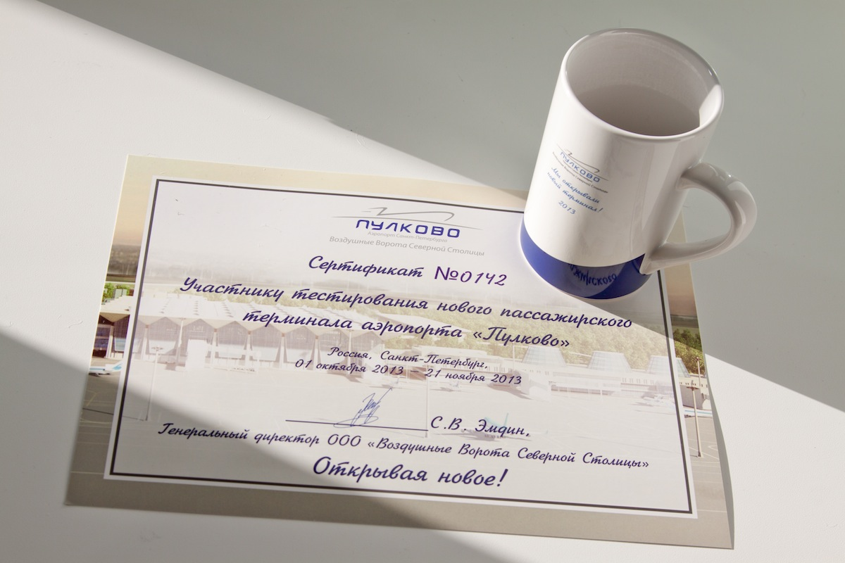 Сувенир (кружка) и сертификат участника тестирования