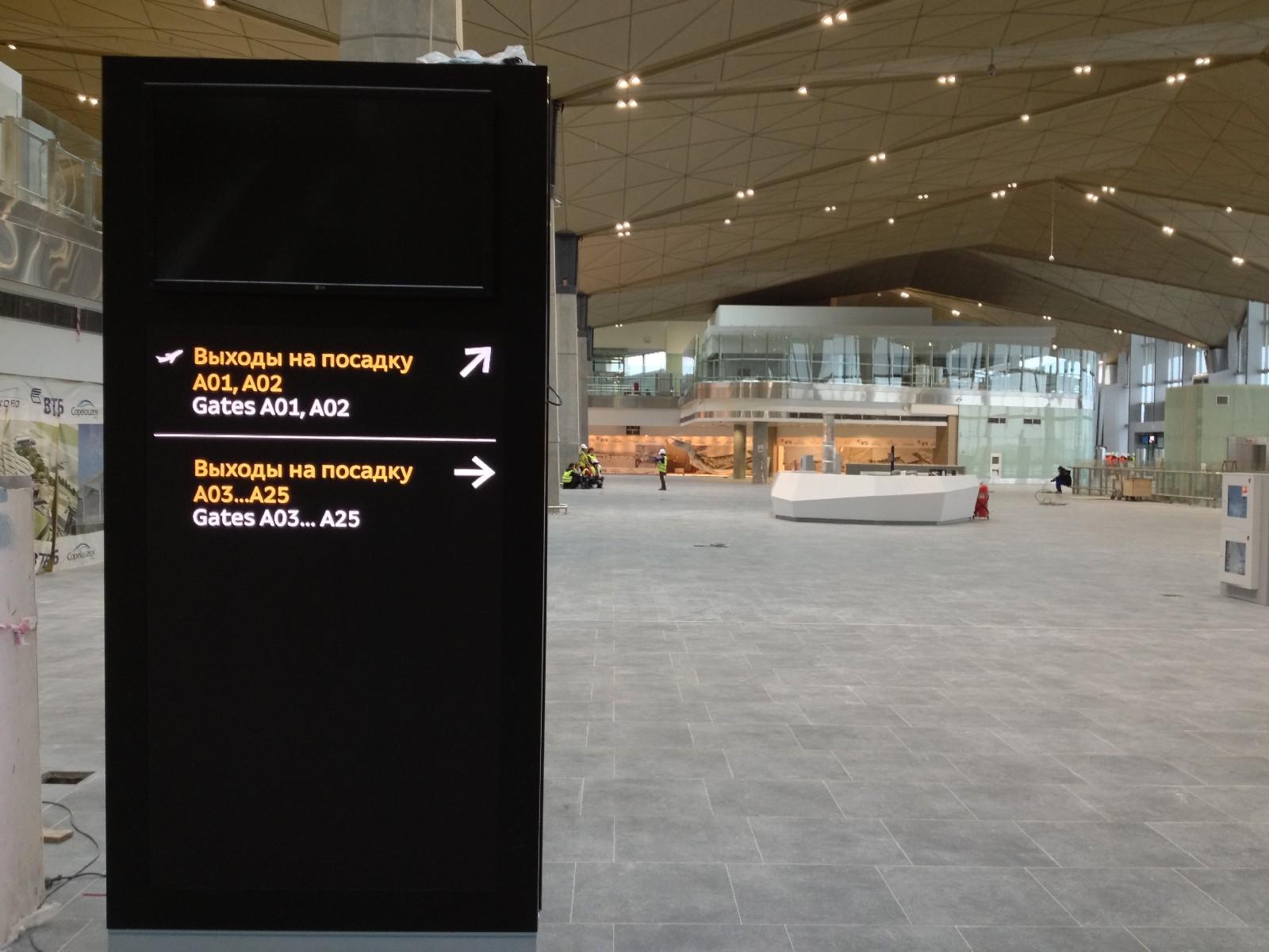 Указатели нового терминала Пулково