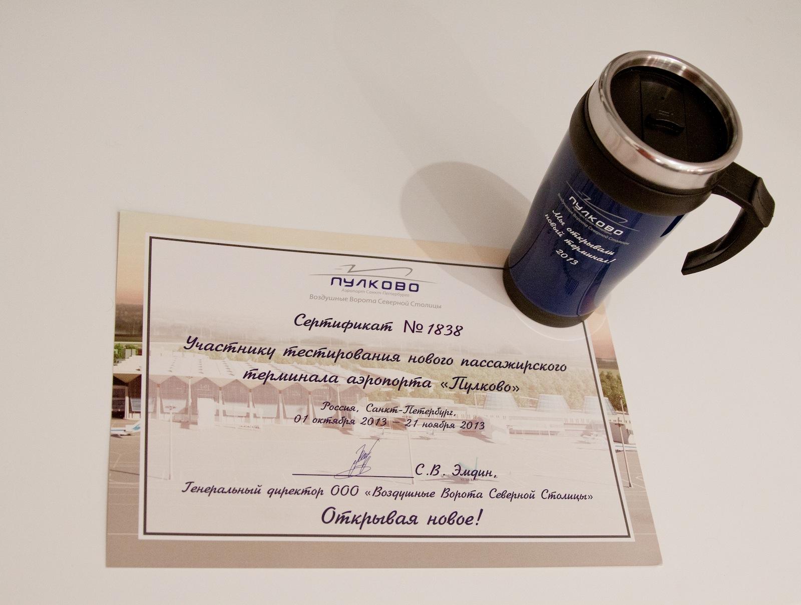 Сертификат и термокружка в подарок