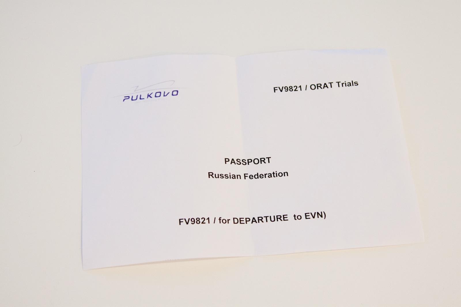 Тестовый паспорт тестового пассажира
