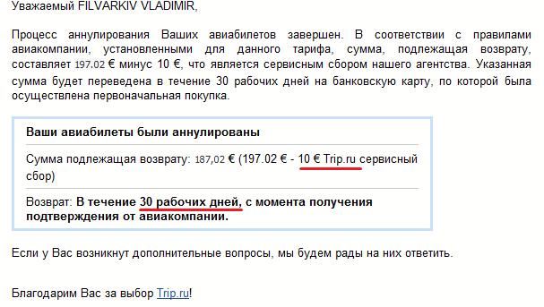 letter-from-trip.ru-1_filvarkiv.com
