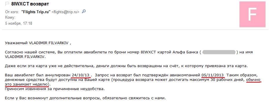 letter-from-trip.ru-2_filvarkiv.com