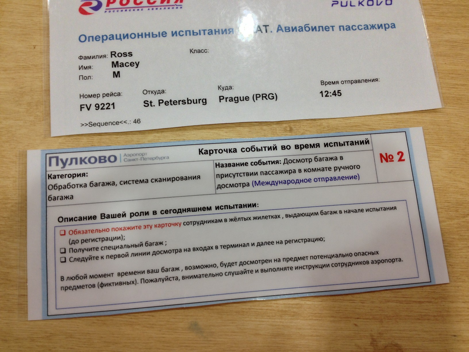 Тестовый билет и карточка с заданием
