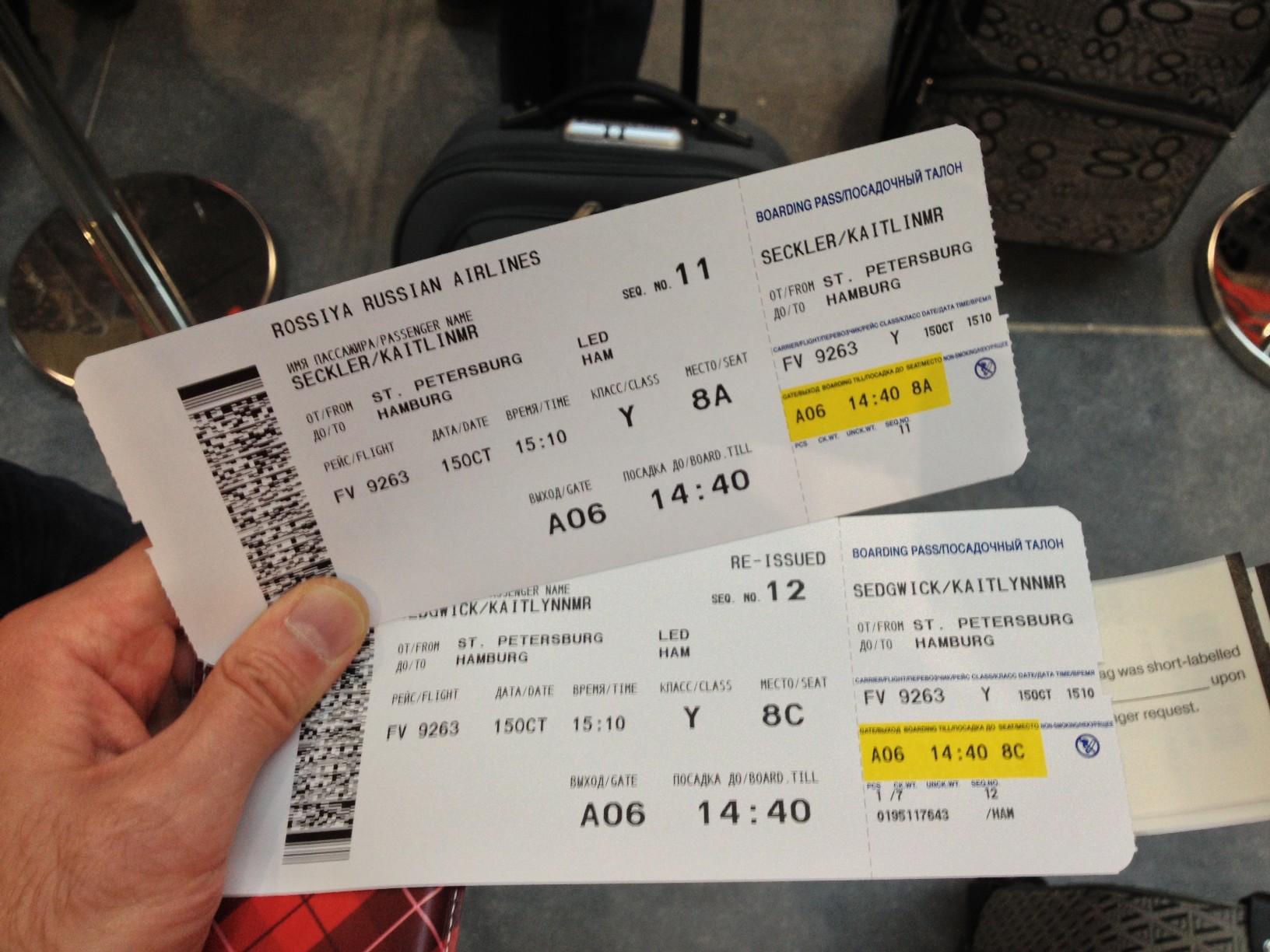 Тестовые (но настоящие) посадочные билеты